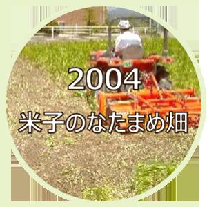 2004 米子のなたまめ畑