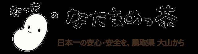 なったんのなたまめっ茶【鳥取県大山町産100%】