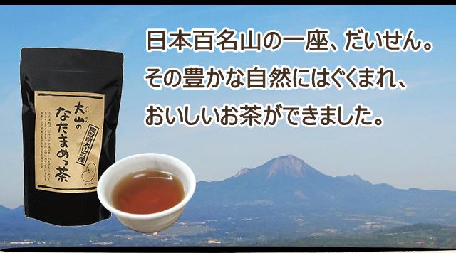 日本百名山の一座、だいせん。その豊かな自然にはぐくまれ、おいしいお茶ができました