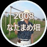 2008 大山のなたまめ畑