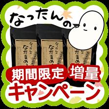 【期間限定 ミニパック増量】なったんのなたまめっ茶 3パックセット